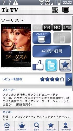 T's TVリモート アプリ画面
