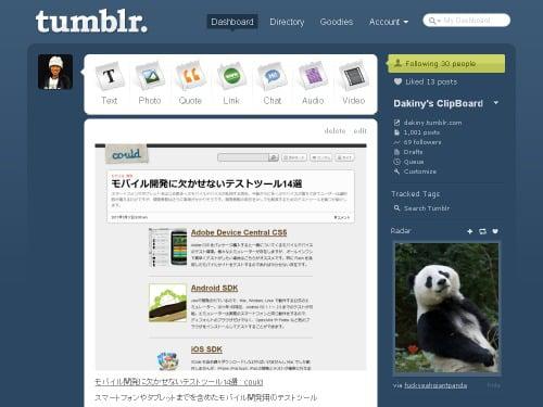『Evernote』より簡単! 『Tumblr』で集めた情報を楽々整理!