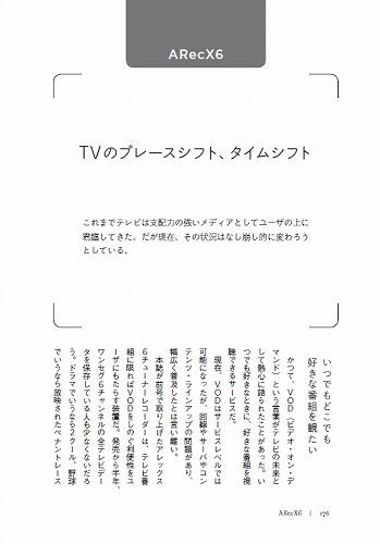 TVのプレースシフト、タイムシフト2