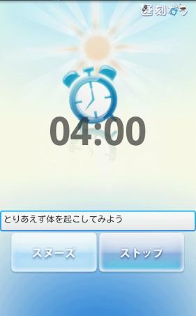『遅刻なう』アプリ画面