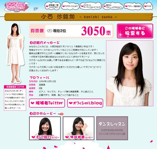 小西沙絵加さん