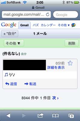 """ドコモの携帯から『Gmail』にメールを送ると""""音符""""の絵文字が""""うんこ""""になる"""