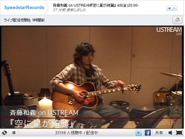 『ずっとウソだった』を2回歌った斉藤和義さん