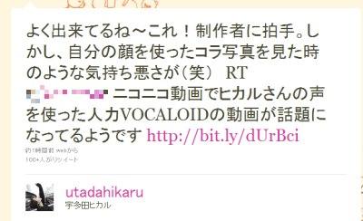 宇多田ヒカルさんコメント