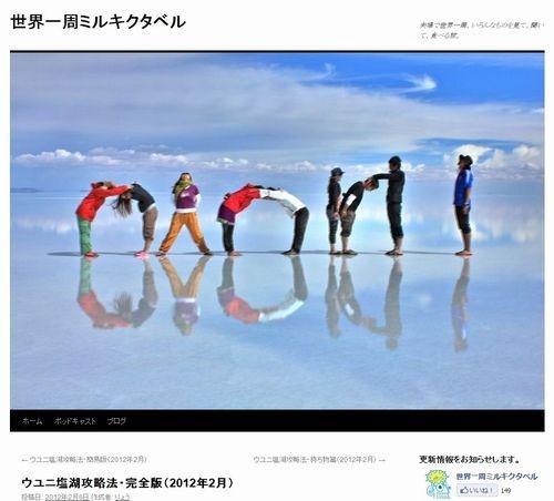 ウユニ塩湖攻略法・完全版(2012年2月)