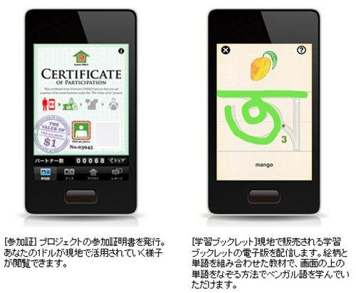 ユニクロ『Value of $1』電子版ベンガル語学習ブック(Andoridアプリ)