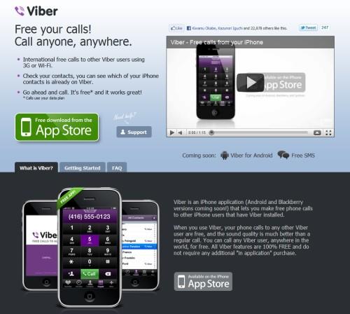 Viberウェブサイト