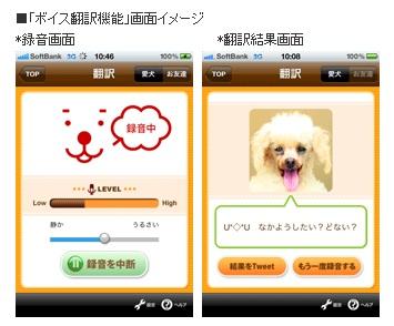 バウリンガル for iPhone