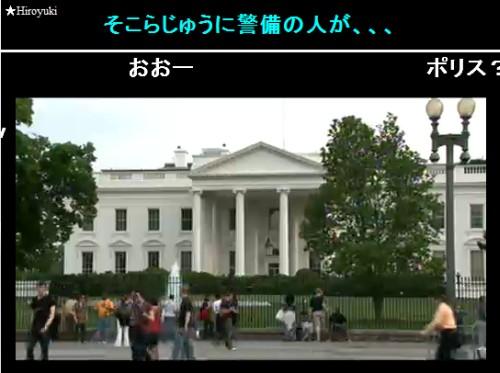 ホワイトハウス中継