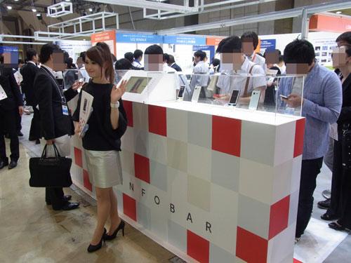 『INFOBAR A01』は別ブースで展示