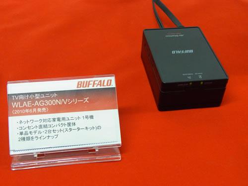 デジタル家電のワイヤレス接続機器『WLAE-AG300N/V2』