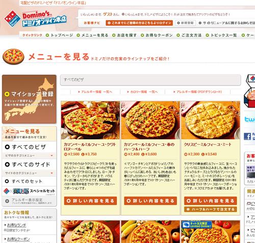 ピザ選択画面