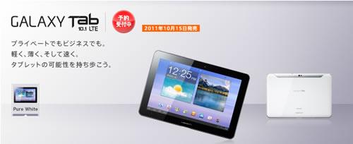 ドコモのLTE対応Androidタブレット『GALAXY Tab 10.1 LTE SC-01D』『ARROWS Tab LTE F-01D』発売日が決定