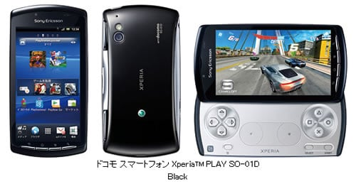 『PlayStation Certified』のゲームパッド搭載Androidスマートフォン『Xperia PLAY SO-01D』は10月26日に発売へ