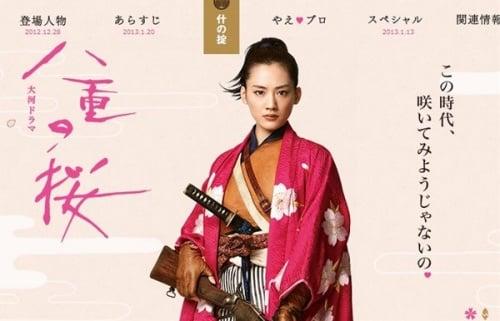 NHK大河ドラマ『八重の桜』ウェブサイトより