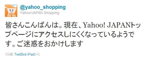 Yahoo! トップページがダウン