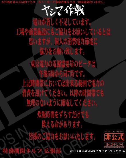 ヤシマ作戦 ウェブサイトより引用