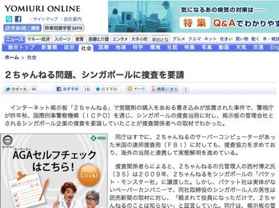 YOMIURI ONLINEより引用