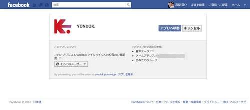 『Facebook』アカウントと連携