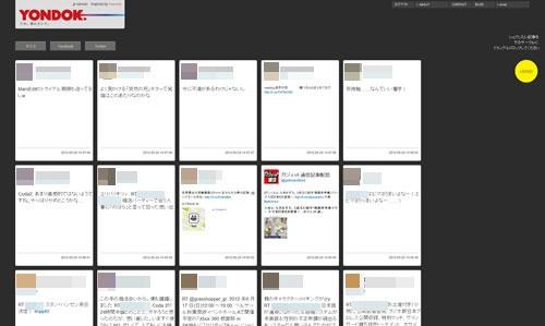 『Twitter』のニュースフィード画面