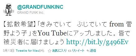 GRANDFUNKINC『Twitter』