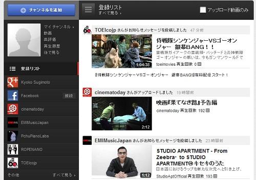 YouTubeホームページ