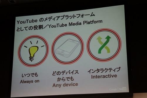 メディアプラットフォームとしての特徴