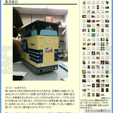 zigsow『旧国鉄583系電車PCケース』