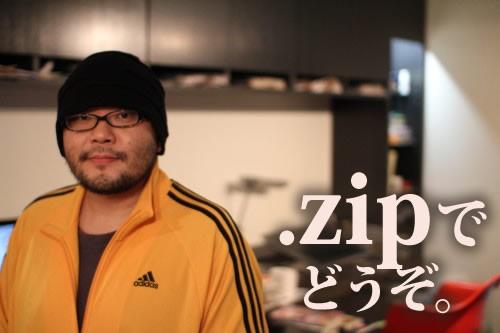 zipでどうぞ
