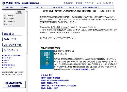 震災と原発事故の理解にむけて各出版社が無料公開した書籍&雑誌まとめ