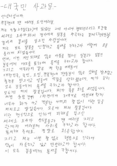 「大地震をお祝い」横断幕の制作者が判明! 「日本国民を傷つけた」と謝罪文掲載