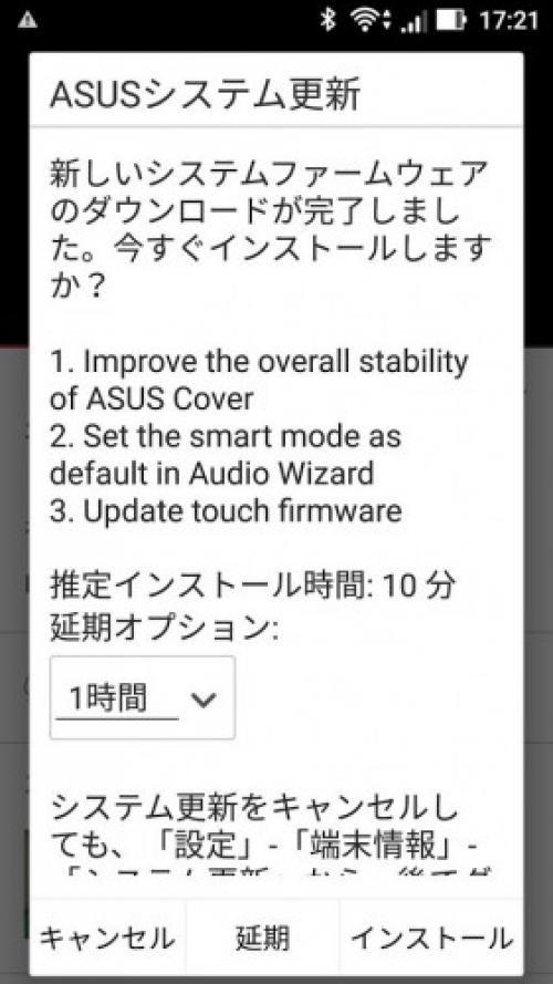 zenfone 3 ファームウェア