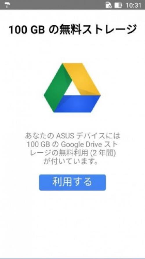ASUS製スマートフォンを購入したら100GBの無料Googleドライブストレージを獲得しましょう