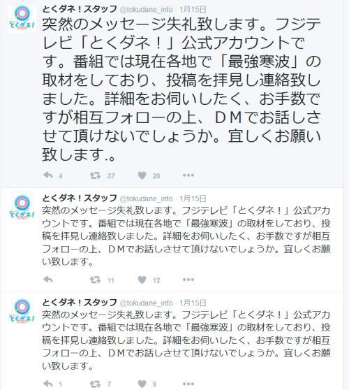 「突然のメッセージ失礼致します」 『とくダネ!スタッフ』アカウントが『Twitter』で謎の連続投稿