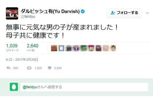 ダルビッシュ有選手「無事に元気な男の子が産まれました!母子共に健康です!」『Twitter』で報告し祝福が殺到