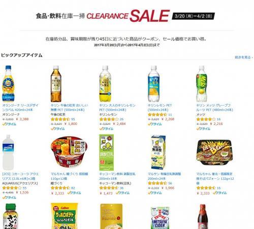 賞味期限が近づいた商品がお買い得! 『Amazon』が食品・飲料在庫一掃クリアランスセール開催