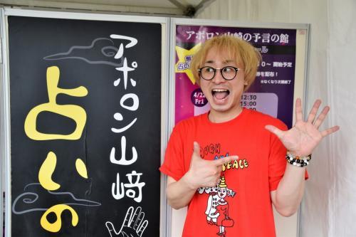 「怖いほど当たる」占い芸人・アポロン山崎さんに手相を見てもらいました 「無料で占っちゃいます」は残り2日間