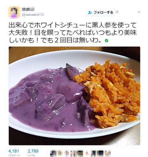 """【飯テロ】黒ニンジンを入れたシチューが見た目はアレだけど実はオイしい!? 紫芋・紫キャベツ・ビーツを入れる""""魔女食""""も"""