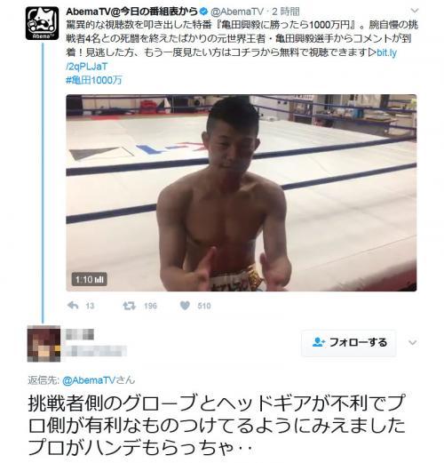 「亀田興毅に勝ったら1000万円」 グローブとヘッドギアが亀田選手に有利だった!?ネットで指摘相次ぐ