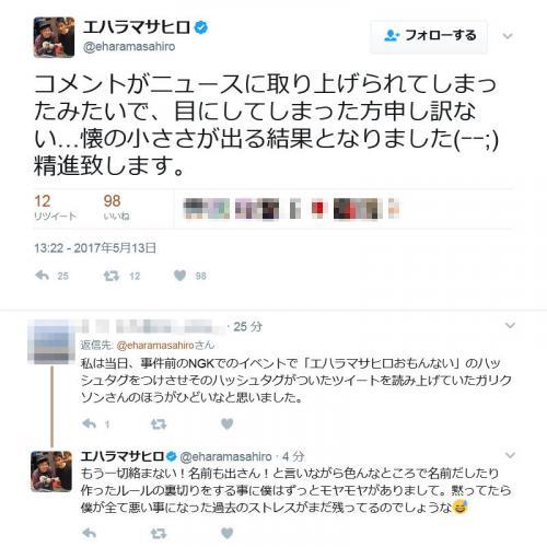 エハラマサヒロさん「懐の小ささが出る結果となりました 精進致します」 ガリガリガリクソンさん逮捕に関するツイートを削除し謝罪