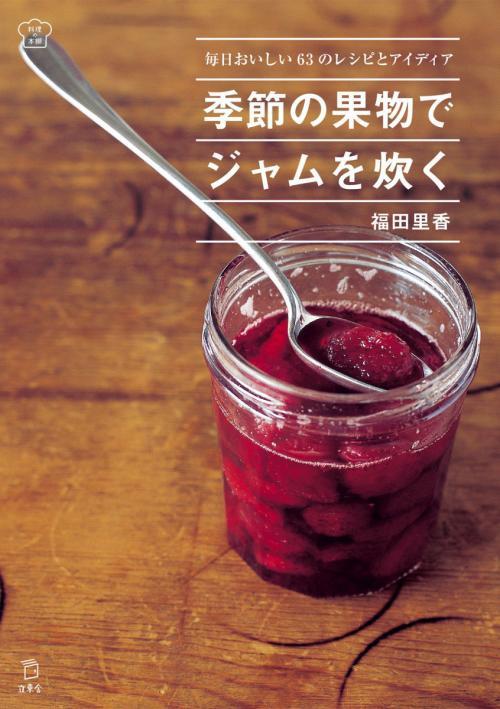 『まんがキッチン』でお馴染みのお菓子研究家・福田里香さんの、定番から超個性的な「ジャム&ペースト」が素敵!