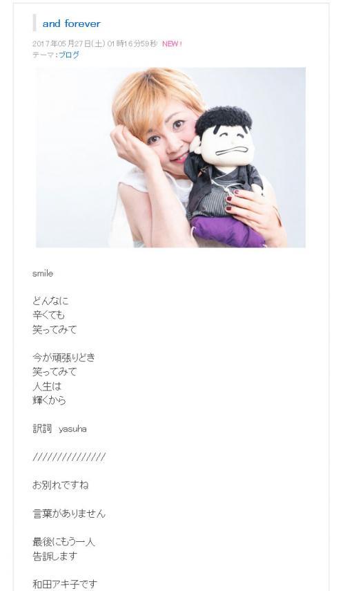 泰葉さんがブログで「最後にもう一人告訴します 和田アキ子です」「いいかげんにせんかい こちらのセリフ!」