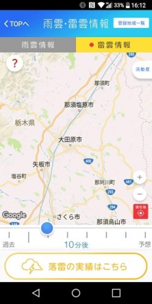 東京電力雷レーダー