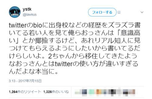 ジェネレーションギャップ?リテラシー不足? 『Twitter』プロフィールに経歴を載せる若者について賛否