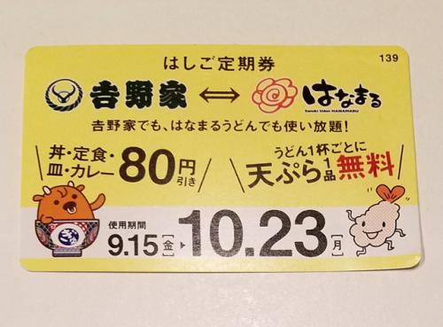 毎日天ぷら1品無料! 今回は吉野家とのコラボも はなまるうどんの「天ぷら定期券」は9月15日からスタート