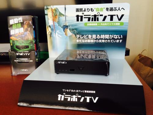 全テレビ番組を丸ごと録画する『ガラポンTV』が進化! ニコ生中継で新モデル発表