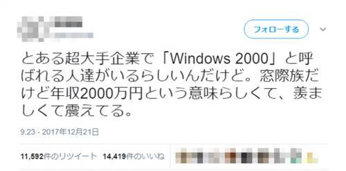 年収2000万円の窓際族を「Windows 2000」と呼んでいる会社がある!? 「自分もなりたい」「もう使えないという意味では」