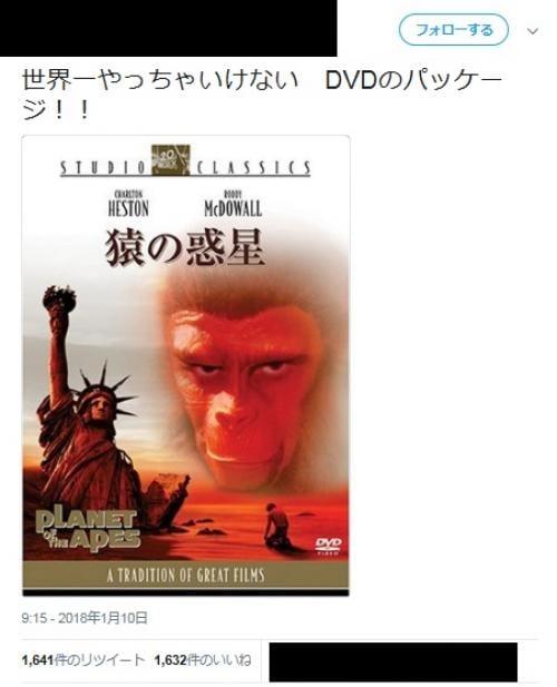 「世界一やっちゃいけない」 映画『猿の惑星』のタブーを犯したDVDパッケージが話題に