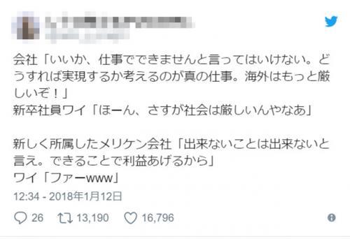社風の違いが明確に!? 日本企業「仕事でできませんと言ってはいけない」→外資「出来ないことは出来ないと言え」