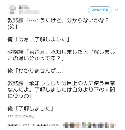 「承知しましたと了解しましたの違い分かってる?」と言われて学生が返した言葉は? 「日本語難しい」「ビジネス敬語は大嫌い」と反応続々